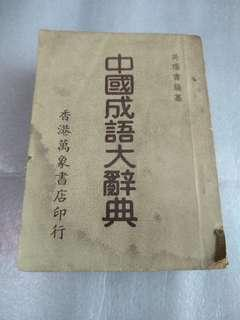 中國成語大辭典 1963年 香港萬象書店再版