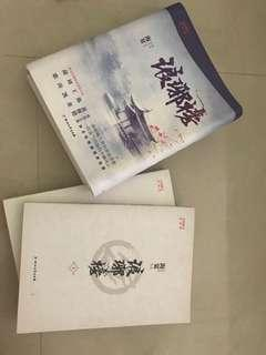 琅琊榜whole set 3 books