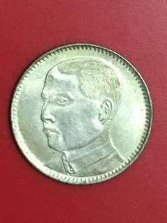 民國十八年'國父'孫中山頭像兩毫銀幣