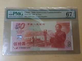 1999年(建國鈔)中國人民銀行50元 PMG 67 EPQ