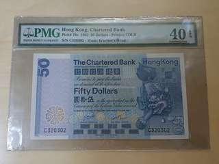 1982年渣打銀行50元(獅子踩波C版冇4,7) PMG40 EPQ