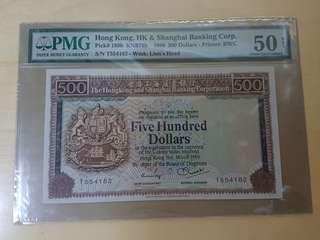 1980年滙豐銀行500元 AU PMG 50