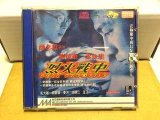 烈火戰車VCD