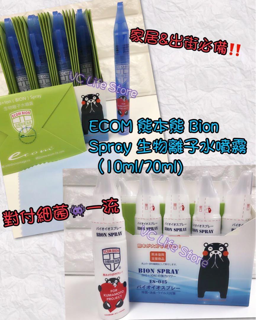 ECOM 熊本熊 Bion Spray 生物離子水噴霧 (10ml/70ml)