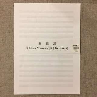 五線譜 16張 5 Lines Manuscript
