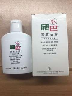 Seba 5.5 施巴 shower gel liquid cleaner for sensitive skin 潔膚浴露