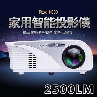 🚚 「送同屏器」2500Lm臺灣微米M300投影機 高清 家用高清投影機 微型投影機 迷你投影機 露營投影機