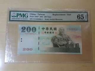 台灣中央銀行(豹子號補版)2001年$200 PMG65 EPQ