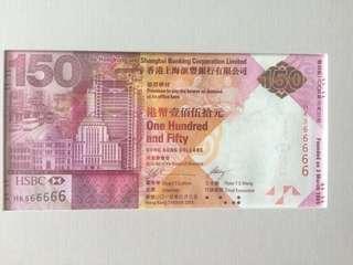 匯豐紀念鈔150年,老虎號HK566666