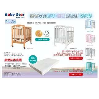 Blove Baby Star 嬰兒木床 嬰兒睡床 幼兒 BB床 送3吋床褥 紐西蘭松木 Cozzi 嬰兒木床 #BS4326