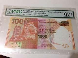 匯豐銀行1000元pmg67五條1