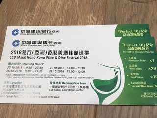 Wine & dine festival 美酒佳餚 可入尊尚區