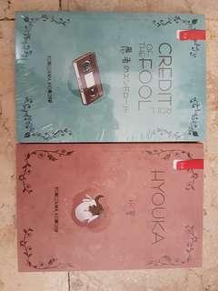 Paket Hyouka
