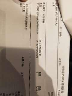 iPhone xs max 大 64g 64