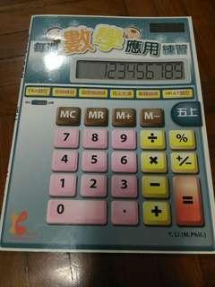 小學數學練習小五