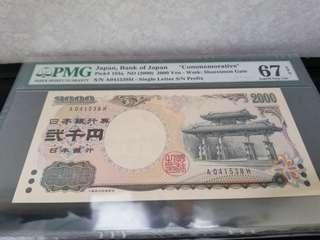 高分 PMG 評分 日本 日圓 紀念 2000 Yen 二千圓 沖繩