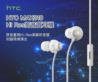 原裝 HTC 耳機 M10 MAX310 耳蝸音效人體工學設計重低音 支持HI-Res