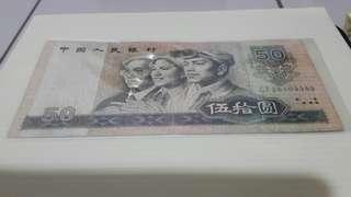 🚚 1980年人民幣 50元 少見 保真