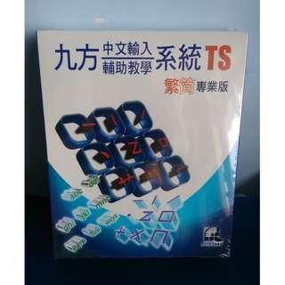 九方中文輸入系統