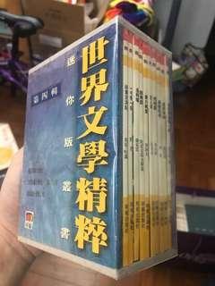 迷你版世界文學精粹 明窗出版