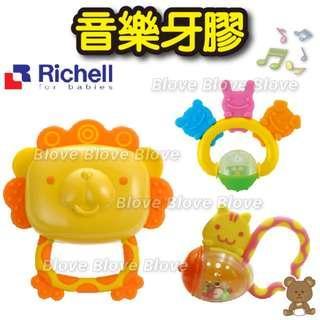 Blove 日本 Richell 嬰兒 牙膠 乳齒訓練器 玩具牙膠 BB牙膠 無BPA 音樂牙膠 #RH19