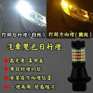 🚚 汽車(96燈)LED方向燈+日行灯一體双模式解碼T20/1156轉向燈泡