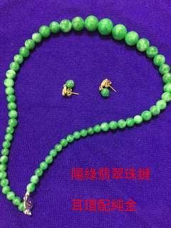 🚚 天然陽綠翡翠項鏈,純金耳環