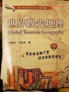 🚚 世界觀光地理