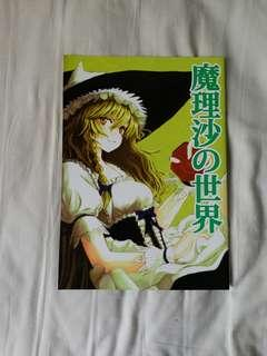 Touhou Project Marisa's World
