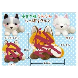 Amuse 小狐狸一族 景品 (右上白色)