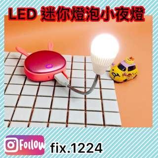🚚 🔥 LED迷你燈泡球 🔥小夜燈 USB燈 隨身燈