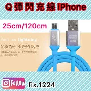 🚚 🔥 Q彈閃充線(iPhone/Android/Type-C) 🔥 25cm 120cm