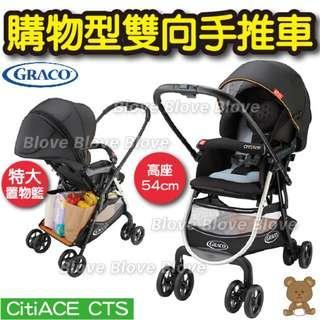 Blove 美國 Graco 嬰兒手推車 BB車 Stroller 單手 平躺 54cm高座位 雙向 CitiACE CTS 購物型雙向嬰兒手推車 #GA2011705