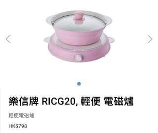 大平賣‼️要錢唔要貨‼️全新樂信輕便電子瓦煲G20
