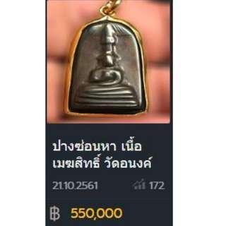Antique amulet, Wat Bangkae, Bangkok