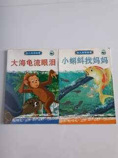 Preschooler/lower primary Chinese story books