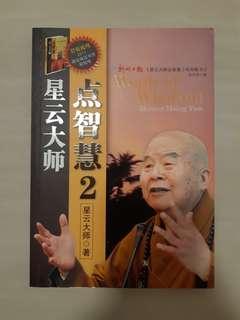 Words of Wisdom Master Hsing Yun