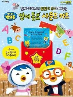 🇰🇷韓國Pororo單詞 + 英文歌點讀機套裝 (套裝內附30張單詞 + 英文歌雙面卡)