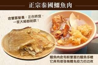 正宗 泰國🐊鱷魚肉🙌🏻🙌🏻(約75g)