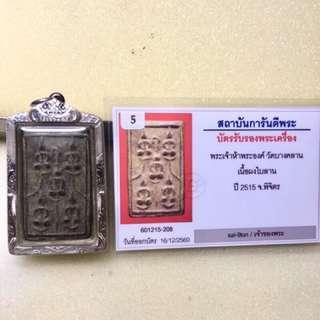 🚚 九大聖僧 龍婆銀 2515年(1972年)五方佛  雕花純銀殼 開G卡認證 可蝦皮