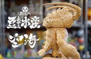 鮪魚前輩 豆芽社長 水產 空海 仿木龍蝦 限量特別版