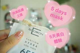EMOTION 五天完美肌膚療程 美白面膜 Whitening mask