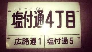 【下町感】 70s愛知縣名古屋市内兩面路牌 古道具