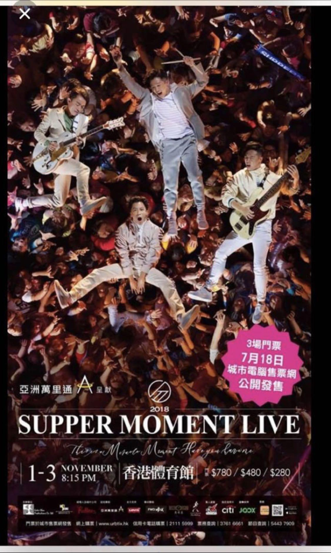 徵 Supper Moment 演唱會 Concert $280飛 二連