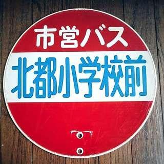【下町感】  北海道 札幌市巴士站牌 - 北都小学前 l 古道具
