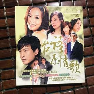台語原情歌 男女情歌對唱 原聲原影VCD