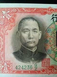 (民國紙)中央銀行壹圆双連號(直版)