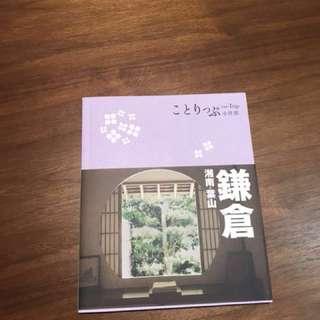 日本鎌倉旅遊書