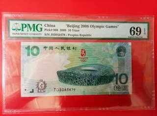 罕有高分,奧運綠鈔