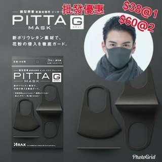 (代理)日本 PITTA MASK 3D 立體可水洗口罩